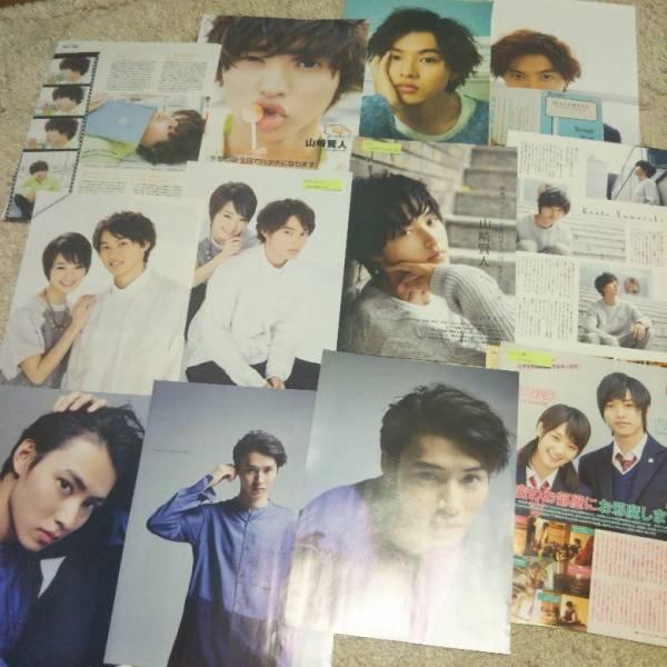 ☆山崎賢人 切り抜き 35枚+おまけ☆ グッズの画像