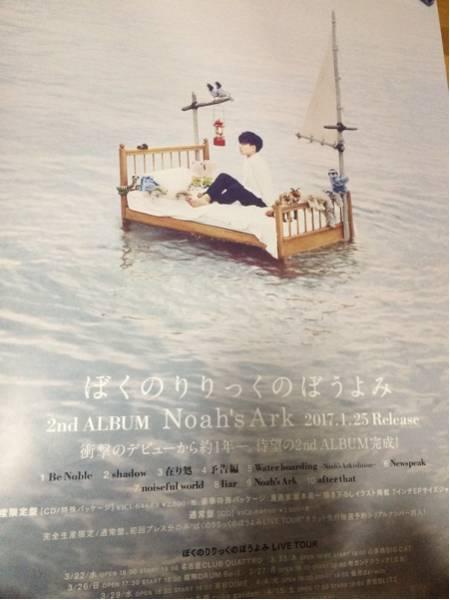Noah's Ark/ぼくのりりっくのぼうよみ 未使用告知ポスター