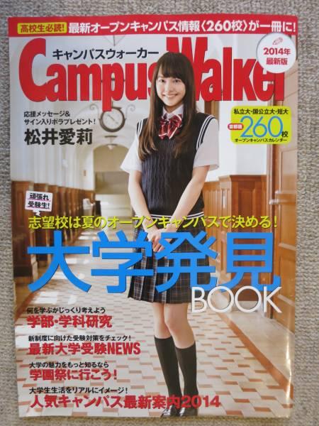 【非売品】 松井愛莉 インタビュー2014年雑誌(学校限定配布)