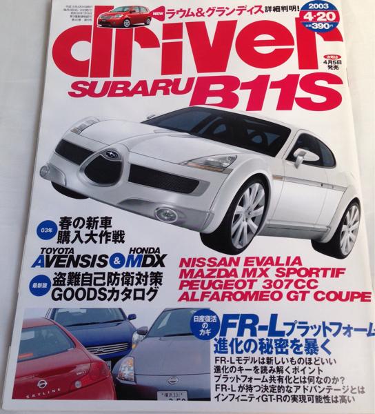 ドライバー driver 2003.4.20 ト...