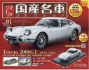 国産名車コレクション 1/24 トヨタ2000GT 新品