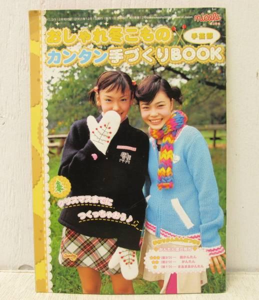 D ふろく「ニコラ 2001年12月号/ 新垣結衣」デッドストック