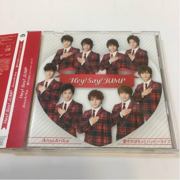 Hey!Say!JUMP(CD+DVD)AinoArika 初回盤1 帯あり コンサートグッズの画像