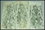 庚申信仰 庚申堂 仏画 護符 3枚紙本版摺
