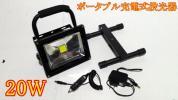 ■新品■ポータブル充電式 2段切替 投光器20w ■ブラック■2