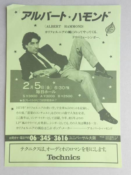 コンサート・チラシ★アルバート・ハモンド★1982年