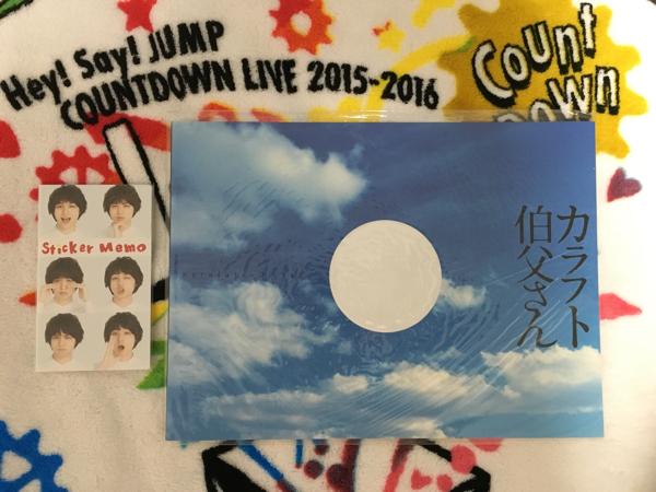 カラフト伯父さん パンフレット ステッカーメモセット 伊野尾慧 Hey!Say!JUMP コンサートグッズの画像