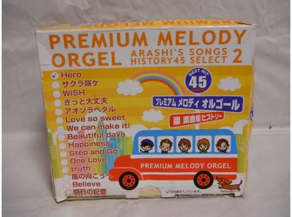 ◆【 嵐 楽曲集ヒストリー】プレミアムメロディ オルゴール・HERO