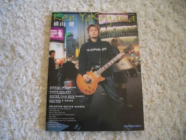 横山健 Ken Yokoyma ハイスタンダード ギタースコア付 リットーミュージック ライブグッズの画像