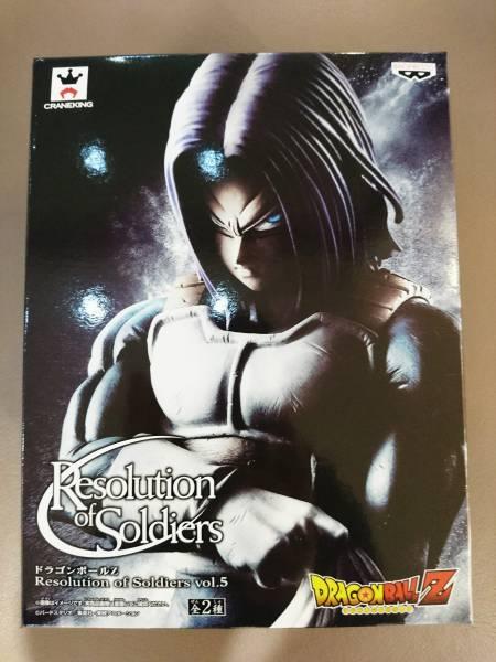 ドラゴンボールZ Resolution of Soldiers vol.5 トランクス カラーver