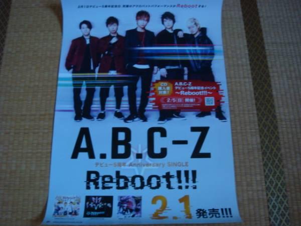 A.B.C-Z 「Reboot!!!」 ポスター