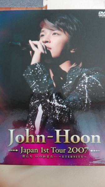 John-HoonJapan1stTour2007僕たちいつかまた コンサートグッズの画像