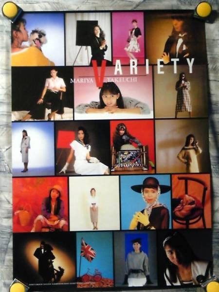 p7【ポスター/B-2】竹内まりや/VARIETY/MOON28018