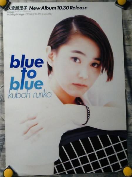 g5【ポスター/B-2】久宝留理子/'95-blue to blue