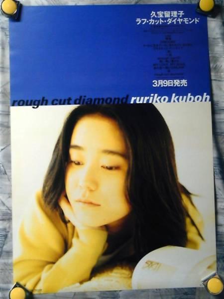 g5【ポスター/B-2】久宝留理子/'94-rough cut diamond/告知