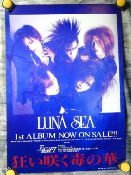 g6【ポスター/B-2】LUNA SEA-ルナシー/'91-1st-Extasy Records