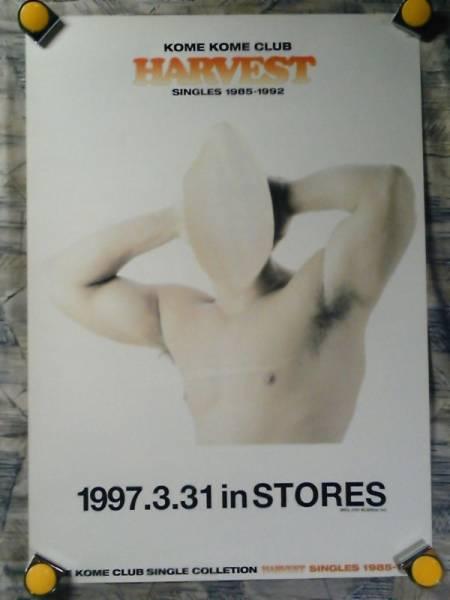 a3【ポスター/B-2】米米CLUB-石井竜也/'97-HARVEST