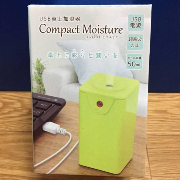 USB 卓上加湿器 コンパクト モイスチャー 超音波式 緑 新品未開封