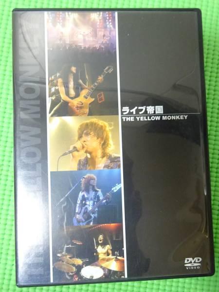 THE YELLOW MONKEY イエローモンキー DVD ライブ帝国 イエモン ライブグッズの画像