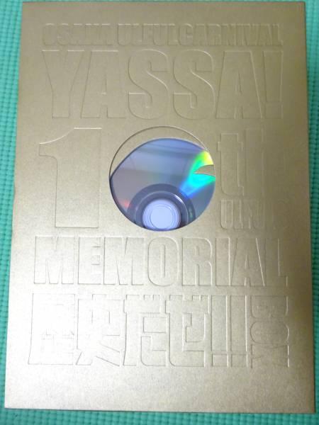☆DVD OSAKA ULFUL CARNIVAL YASSA 10th ウルフルズ 歴史だぜ! BOX ライブグッズの画像