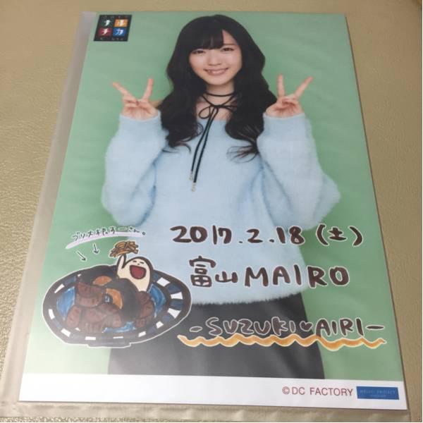 2/18 日替りソロA5 生写真 鈴木愛理 ナルチカ2017 ℃-ute 富山MAIRO ライブグッズの画像