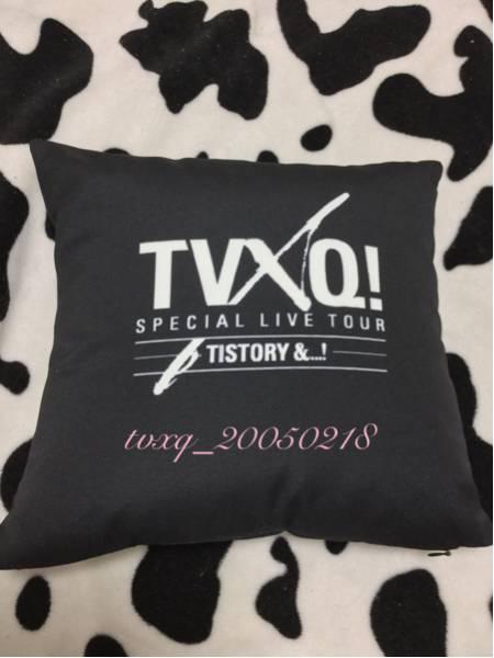 東方神起 TISTORY &…! グローバルグッズ☆クッション 未使用 TVXQ!