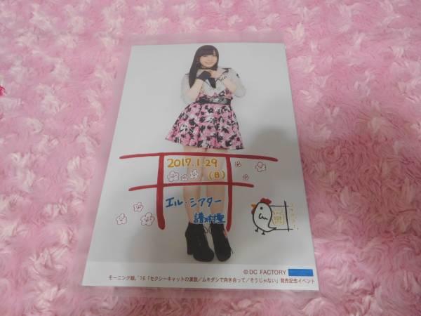 モーニング娘。′17 イベント1・29  譜久村聖 日替りA5ワイド生写真 エルシアター大阪