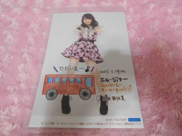 モーニング娘。′17 イベント1・29 石田亜佑美  日替りA5ワイド生写真 エルシアター大阪