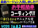 ☆16.8.3VCDS誰でも簡単コーディングセット☆40ページ以上の豪華マニュアル&動画付☆