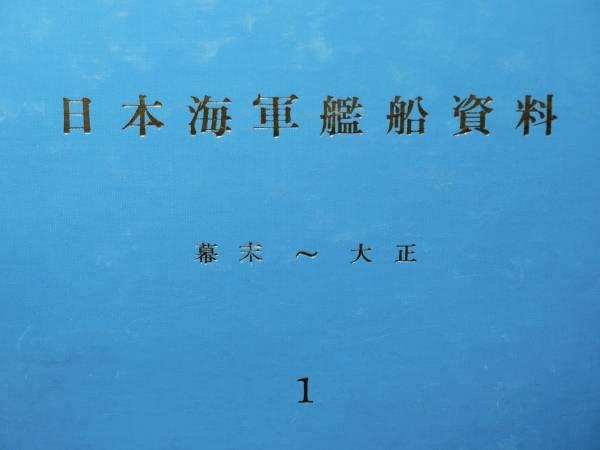 日本海軍艦船資料1 幕末~大正 (戦前/江戸幕末明治維新/型図/咸臨丸/船譜/造船所/スクラップ/戦記手記)_画像2