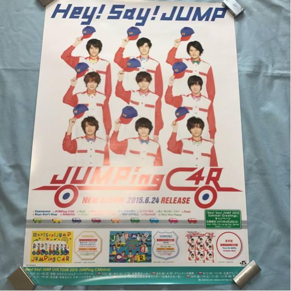 【美品】Hey!Say!JUMP JUMPingC4Rポスター コンサートグッズの画像