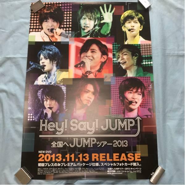 【美品】Hey!Say!JUMP 全国へのJUMPツアー2013ポスター コンサートグッズの画像