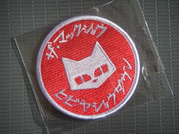 マックショウ 新品 赤x白 刺繍 ワッペン マーシャル ヒビヤショウダウン