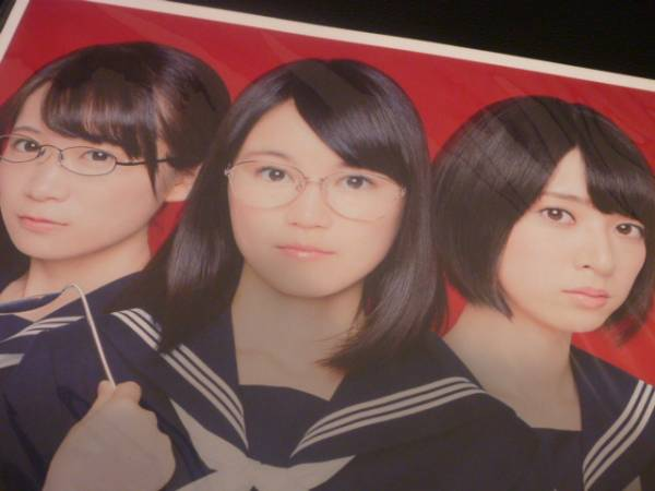 乃木坂46 橋本奈々未 超能力研究部の3人 パンフレット? 未開封!