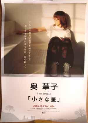 奥華子 「小さな星」 ポスター