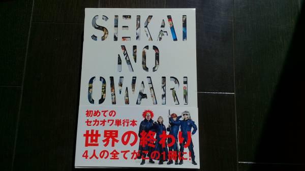 SEKAI NO OWARI―世界の終わり セカオワ 公式ヒストリーブック ライブグッズの画像
