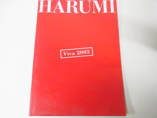 都はるみ 写真集 Viva2003