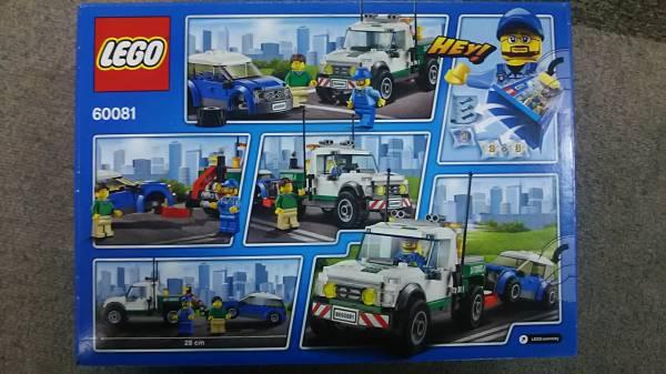 LEGO CITY #60081 レッカー車セット_画像2