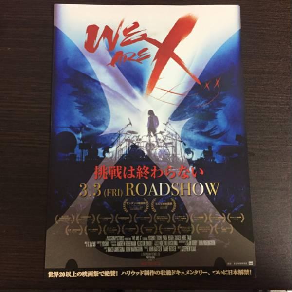 We are X 映画チラシ 5枚セット YOSHIKI TOSHI HIDE PATA TAIJI 新品