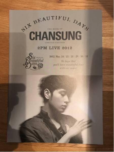 2PM チャンソン six beautiful days パンフレット