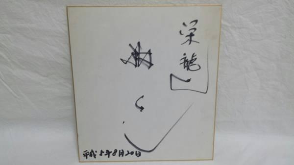 舘ひろし★直筆サイン色紙