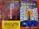 深野一幸 超科学書「カタカムナ」の謎/宇宙エネルギーの超革命 2冊セット 初版