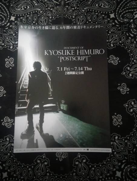 氷室京介 postscript last gigs フライヤー チラシ boowy ポストスクリプト