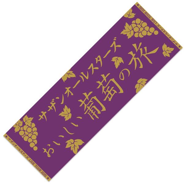 サザンオールスターズ ツアー タオル 送料200円 完売品 希少 おいしい葡萄の旅