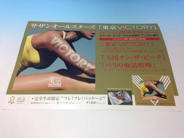 サザンオールスターズ 東京VICTORY 店頭用ポスター 販促 告知