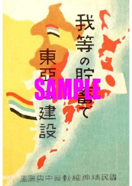 ■2151 昭和初期のレトロ広告 我等の貯蓄で東亜の建設