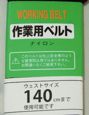 激安★新品★作業用ベルト40★BE★W140cmまで対応_画像3