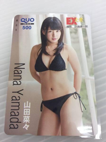 【未使用】 アイドルQUOカード 山田菜々 197