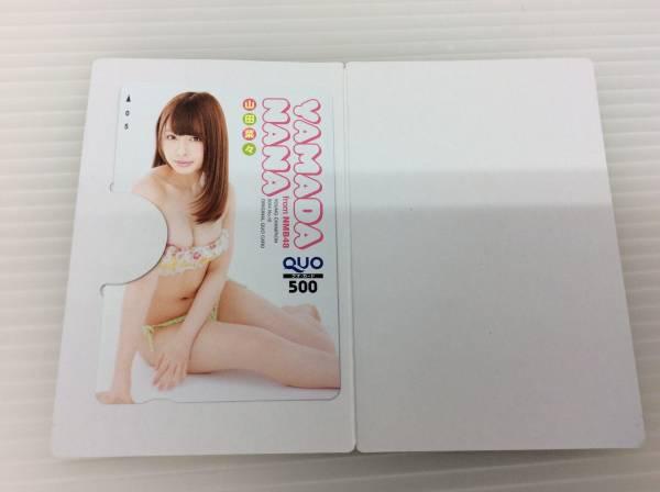 【未使用】 アイドルQUOカード 山田菜々 54
