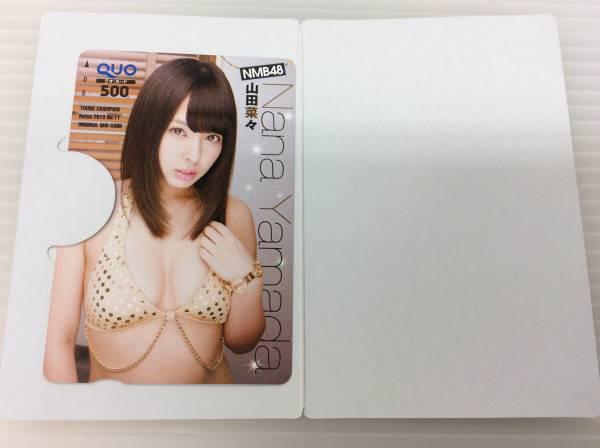 【未使用】 アイドルQUOカード 山田菜々 55